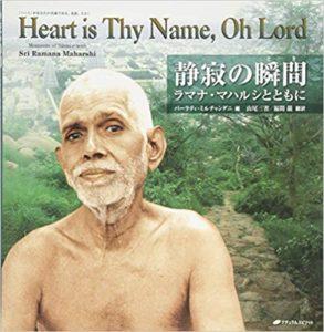 ラマナマハルシの本