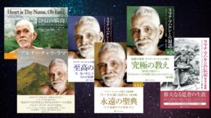 【厳選3冊】ラマナ・マハルシに関するおすすめの本