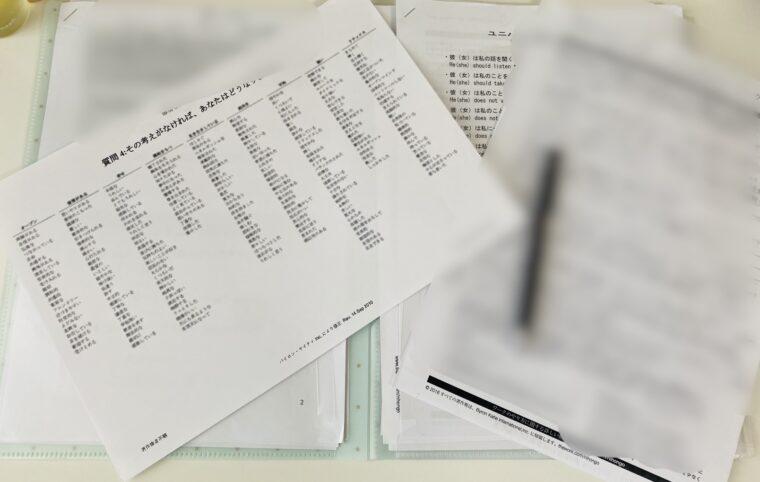 「ワーク」実践用紙